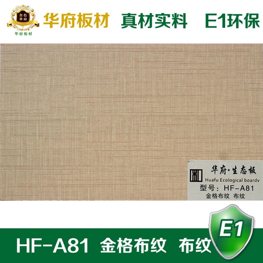 华府生态板HF-A81