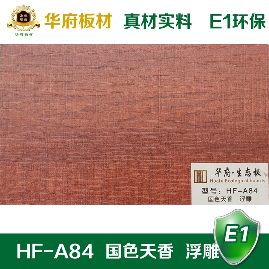 华府生态板HF-A84