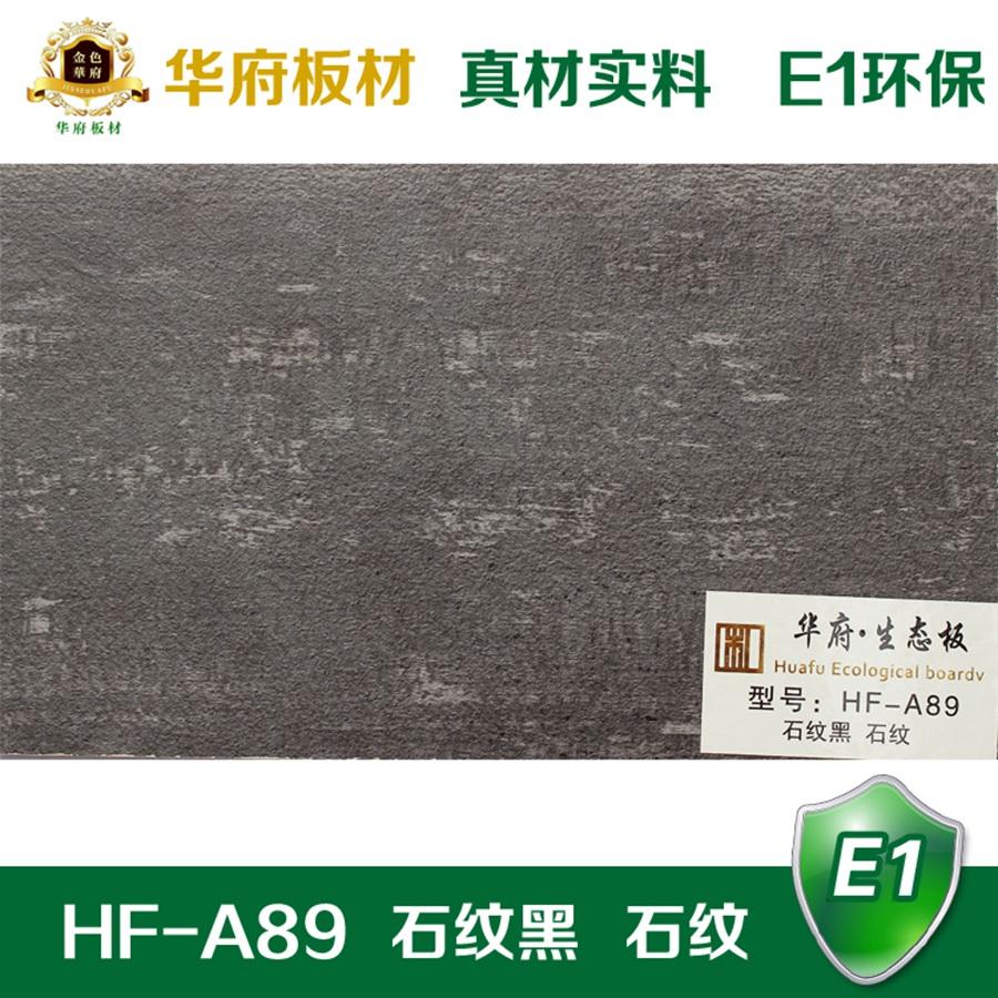 华府生态板HF-A89