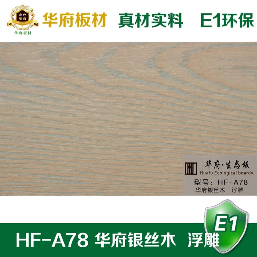 华府生态板HF-A78