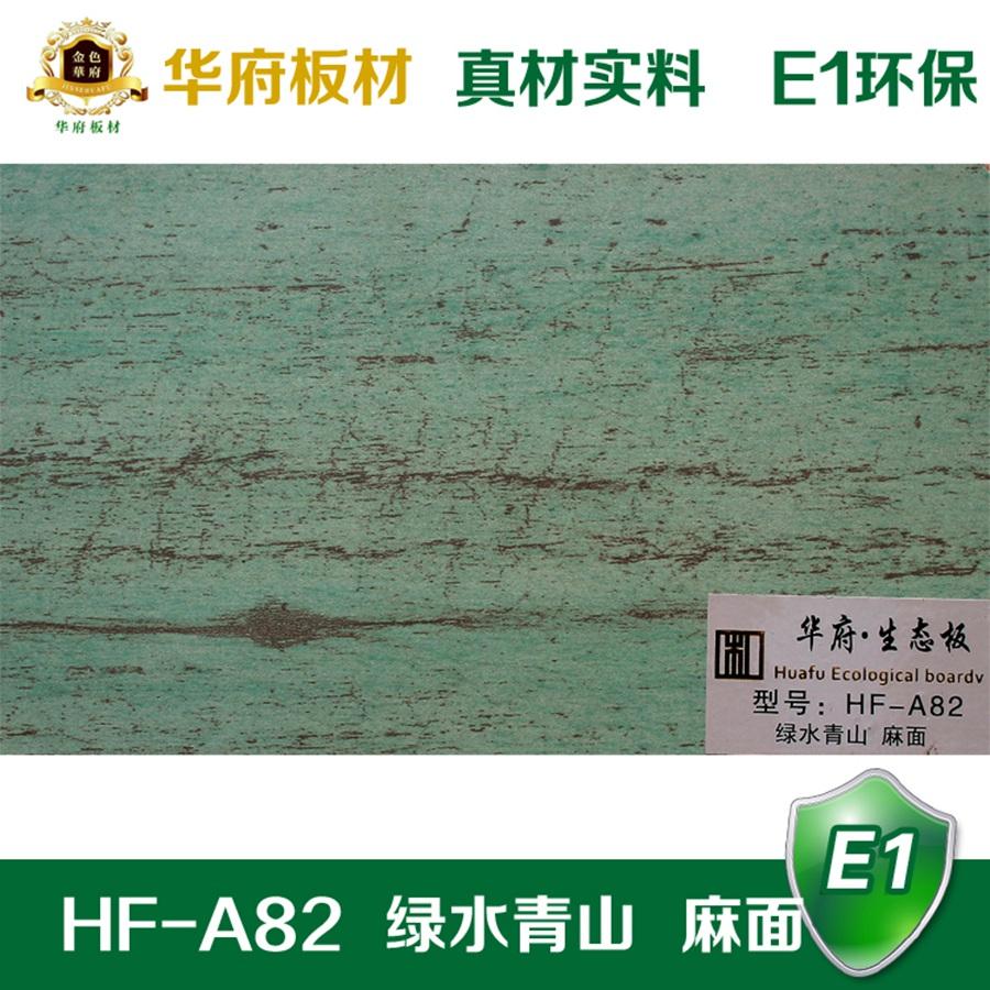 华府生态板HF-A82