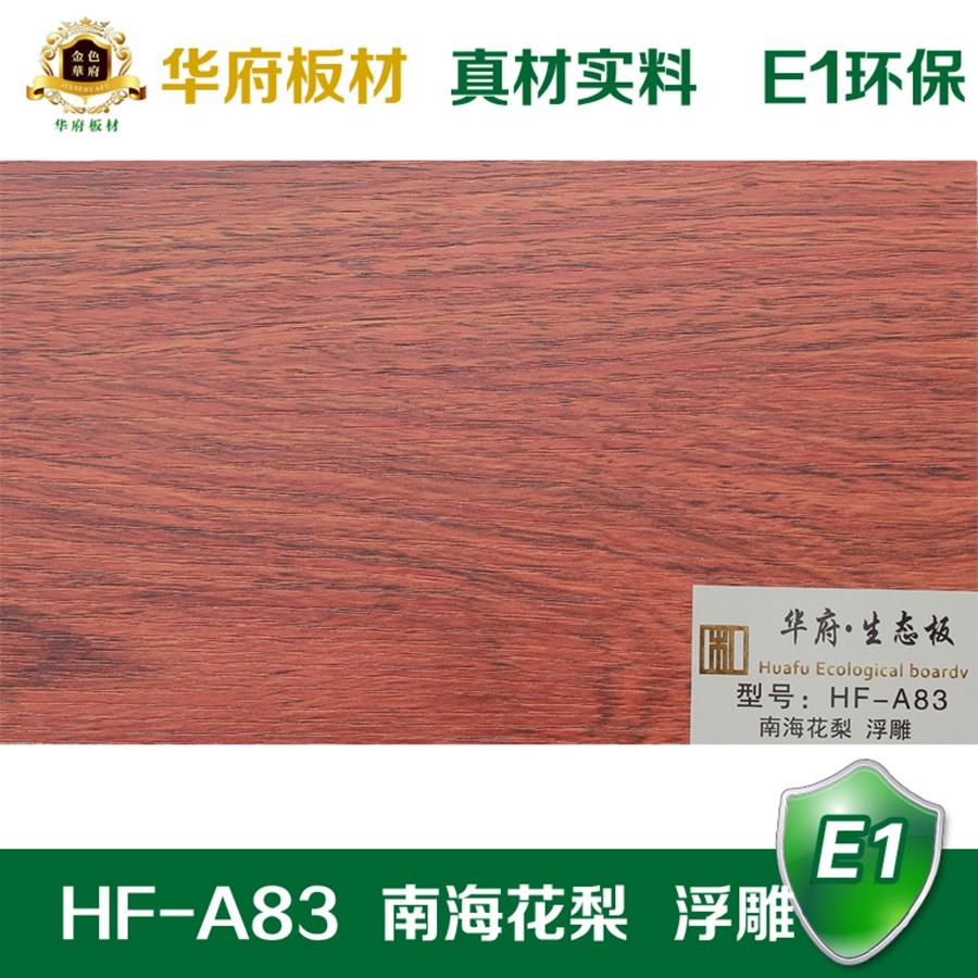 华府生态板HF-A83
