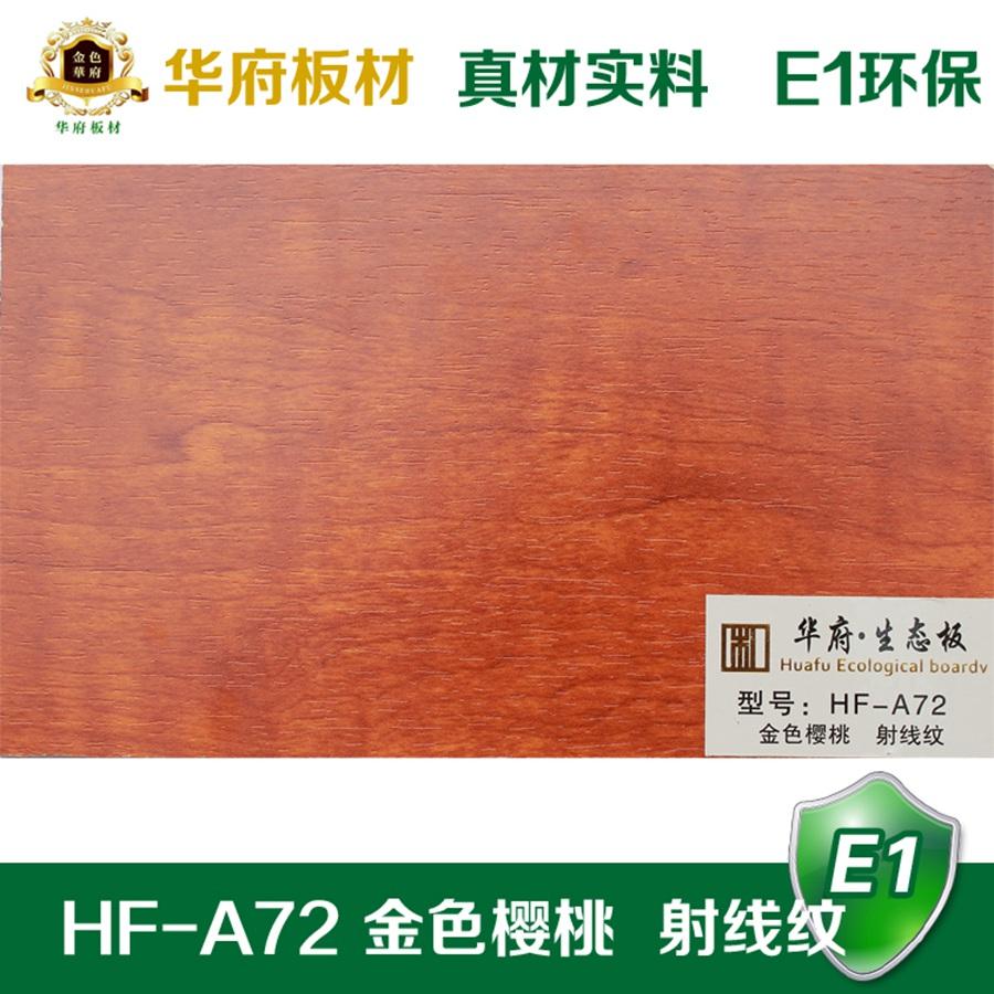 华府生态板HF-A72