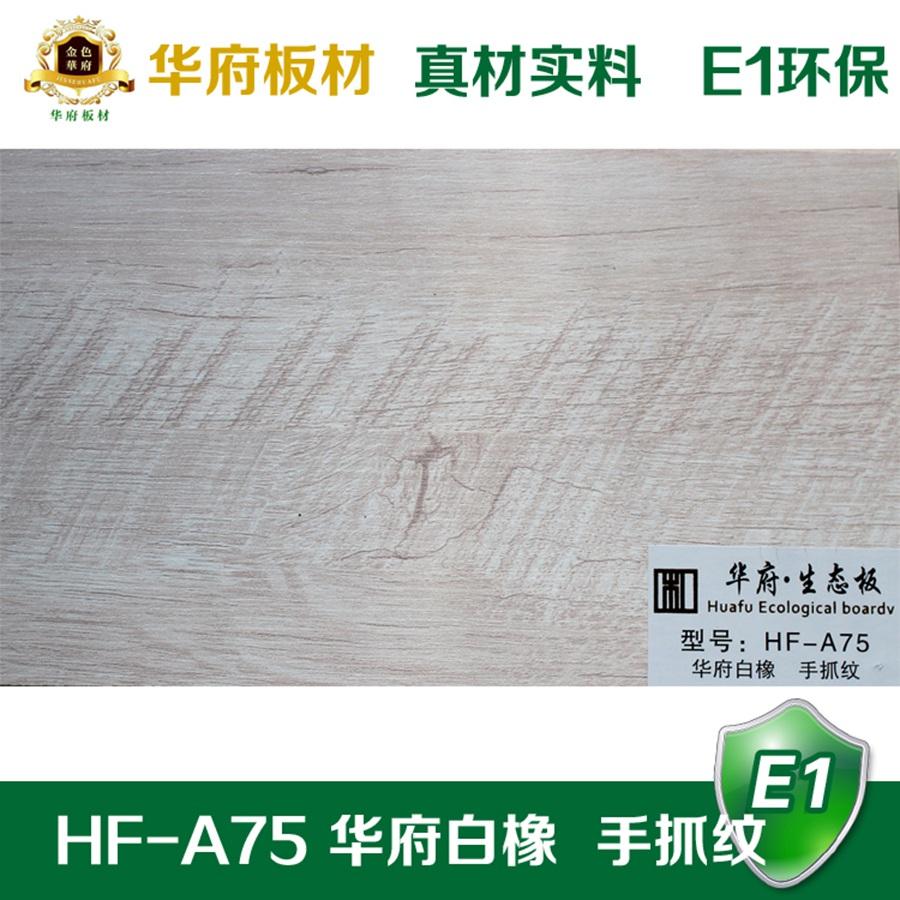 华府生态板HF-A75
