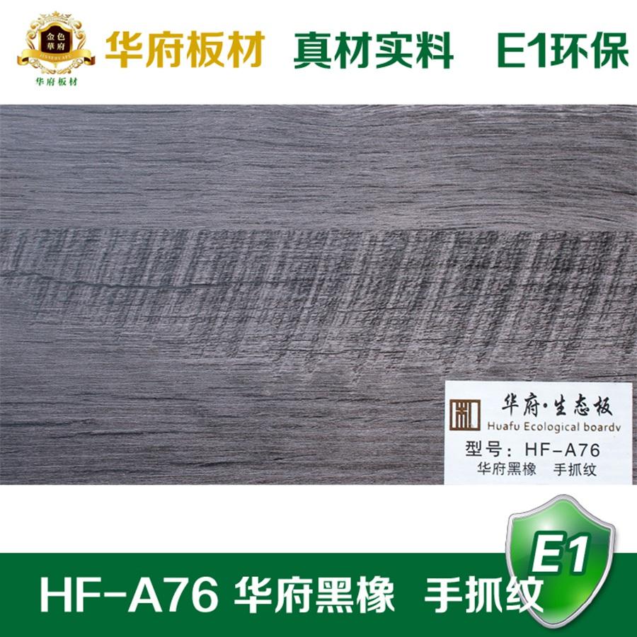 华府生态板HF-A76