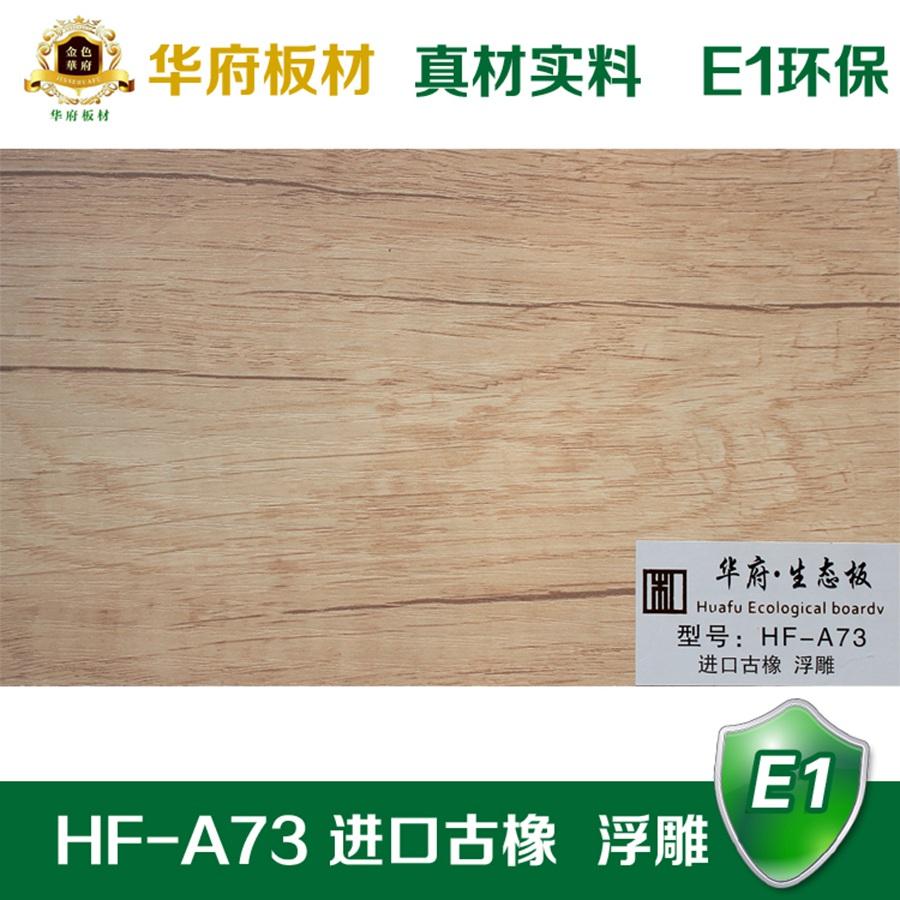 华府生态板HF-A73