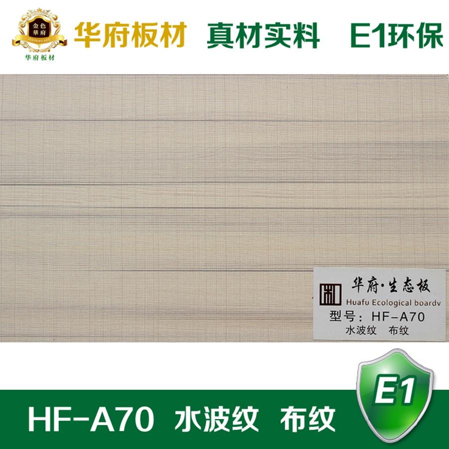 华府生态板HF-A70