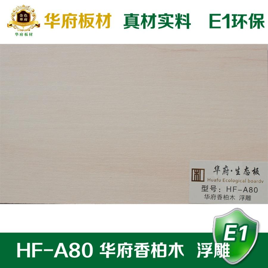 华府生态板HF-A80