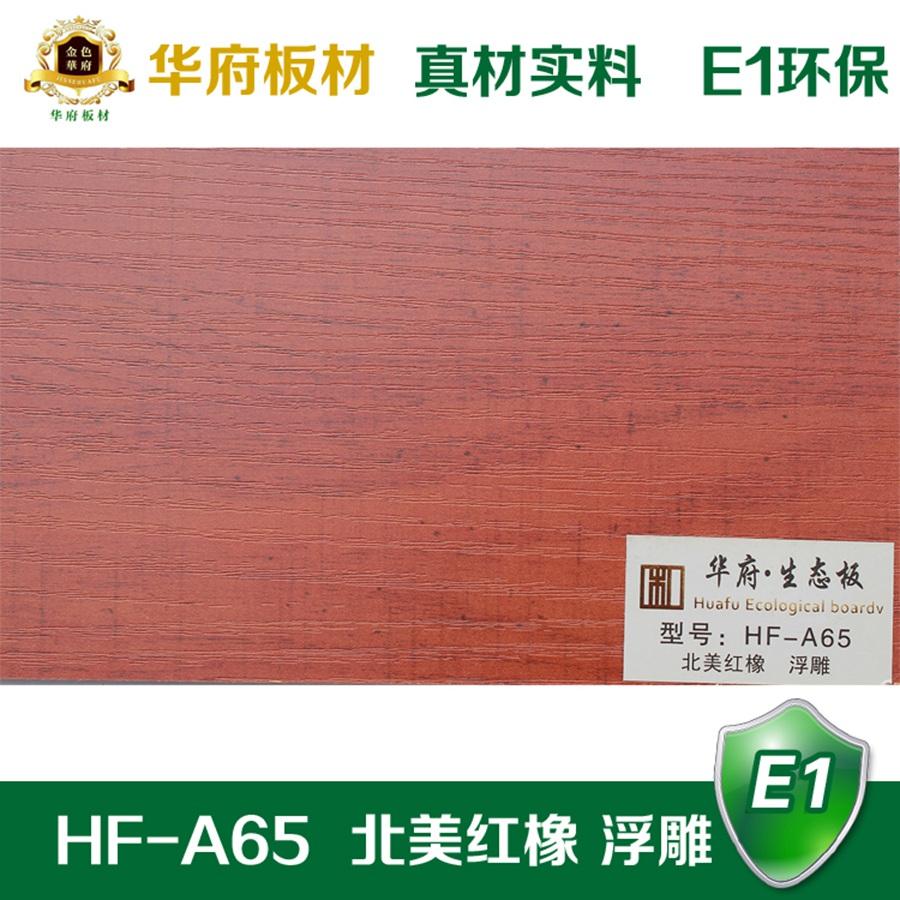 华府生态板HF-A65